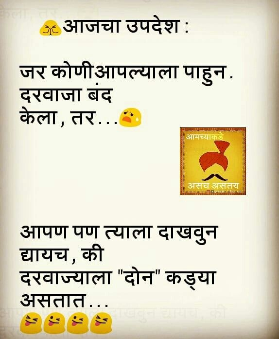15 Best Quotes Images On Pinterest: 15 Best Marathi Whatsapp Status Images On Pinterest