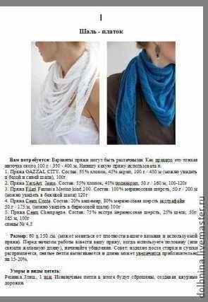 Обучающие материалы ручной работы. Ярмарка Мастеров - ручная работа Инструкция по вязанию Шаль-платок. Handmade.
