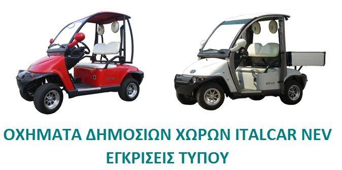 Electric vehicles Italcar