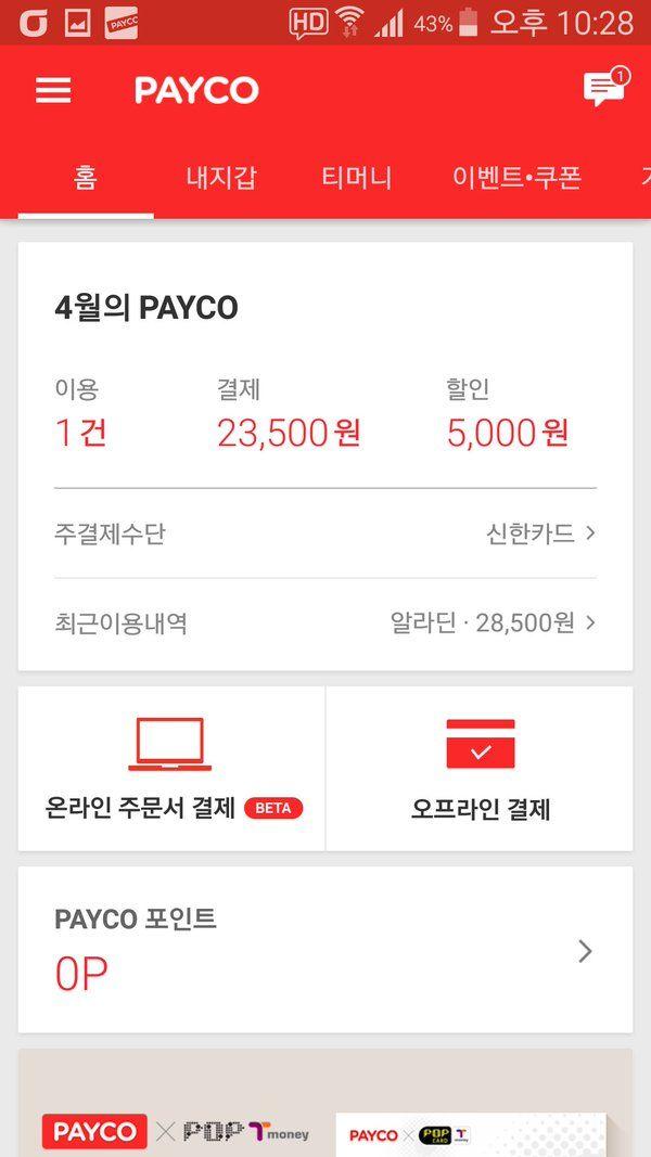 페이코 - Google 검색