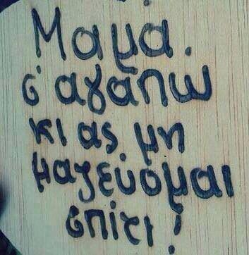 Σ αγαπω μαμα!! ❤️