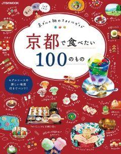 JTB監修のわざわざ食べに行きたい京都のグルメを100紹介している京都で食べたい100のものが3月11日に発売されましたよ  定番や名物グルメからインスタなどで映えるグルメなどまさに今が旬のグルメが紹介されています  京都に行くならこれ必需品ですよ tags[京都府]