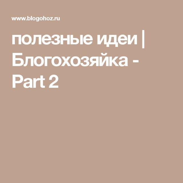 полезные идеи   Блогохозяйка - Part 2