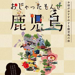 おじゃったもんせ鹿児島2013(観光ガイドブック)