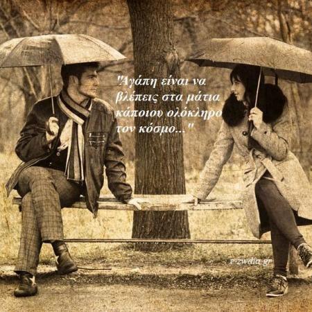 """""""Η αγάπη είναι να βλέπεις στα μάτια κάποιου ολόκληρο τον κόσμο..."""""""