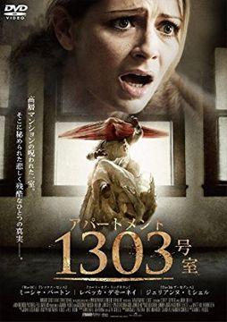 『アパートメント1303号室』 http://voc00.tumblr.com/post/154566693289/アパートメント1303号室