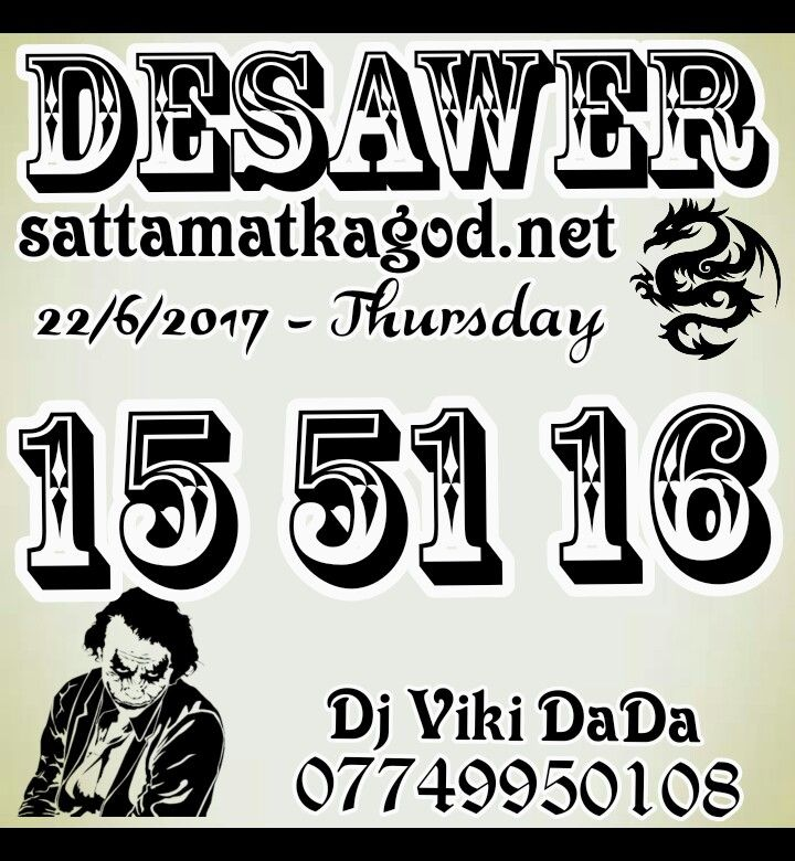 21/6/2017 __ DESAWER  DJ VIKI DADA __ 07749950108   Welcome to Satta Matka God : The best website online for Satta Matka. We offer highly predictable tips for Kalyan Matka and Desawar Satta. Satta King DJ Viki Dada has huge experience in Satta Matka and offers free Satta Matka game for users. We help you to win big in games. We can change your destiny with our Satta Matka tips and tricks. Call Satta King DJ Viki Dada on 07749950108 and get the best tips for today.