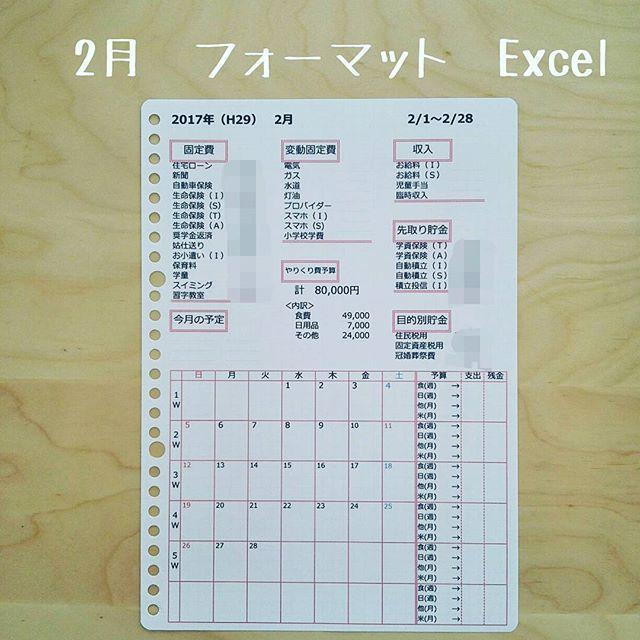 2月のフォーマットをExcelで作りました✨ * 4月からの復職へ向け、家計簿も続けやすいようにExcelで作ったものも用意しておいた方がいいかなと思い、なるべく手書き