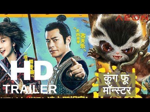 Nonton Film Gratis Kung Fu Monster (2018) Subtitle Indonesia Dewa