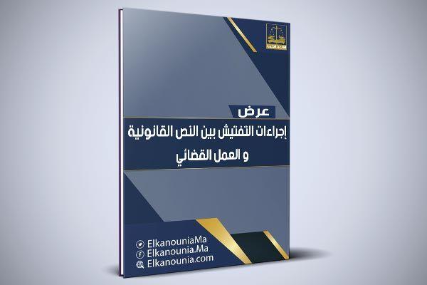 Pin By القانونية المغربية On إجراءات التفتيش بين النص القانونية و العمل القضائي Lettering Pie Chart Chart