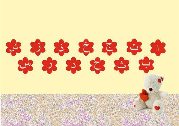 Arabic Alphabet Flower Wall Decal (Complete Arabic Alphabet) So cute!20% OFF code: lovepinterest