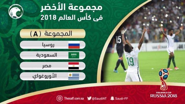 موعد مباريات السعودية في كأس العالم روسيا 2018 طريقة مشاهدة مباريات السعودية في مونديال روسيا 2018 بث مباشر مجانا Baseball Cards Team Logo Cards