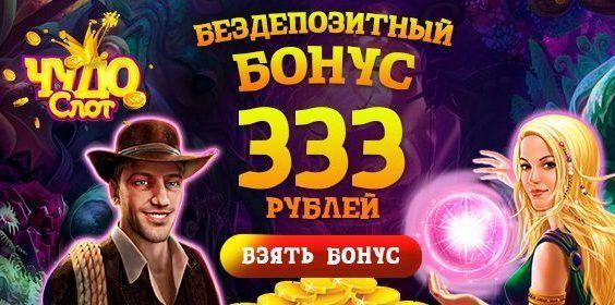 казино онлайн с бонусом рубли за регистрацию