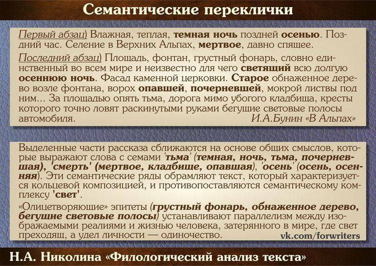 """Семантические переклички (Н.А.Николина """"Филологический анализ текста"""")"""