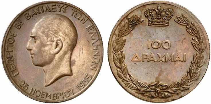 AE Pattern for the Gold 100 Drachmai. Issued for the commemoration of the restoration of the Monarchy. Greece Coins. George II., second reign, 1935-1947. 1935. 15,96g. KM(76) Pn62. RRR! About uncirculated. Price realized 2011: 3.600 USD.