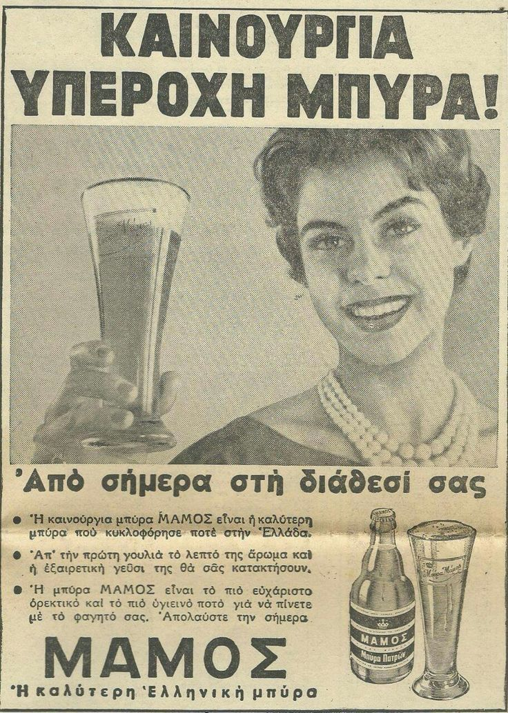 Mamos beer - Greek beer ad