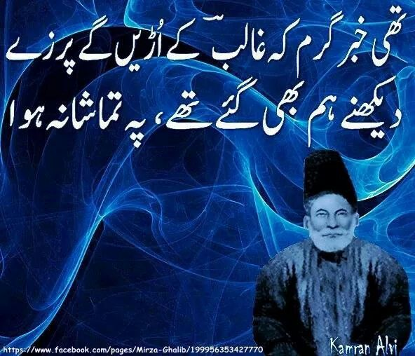 17 Best Images About MIRZA GHALIB On Pinterest