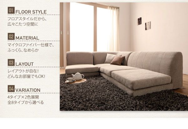 Koreda Sofa Floor Style Warm Feel Kotatsu Life Cover Ring Living Sofa Low Sofa Floor Sofa Combination Arrangement Spacious Relaxati Low Sofa Sofa Life Cover