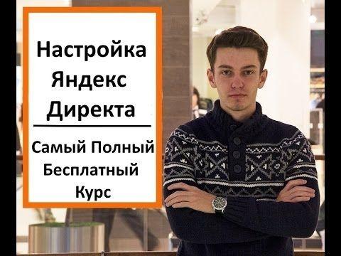 Настройка Яндекс Директа. Самый полный бесплатный курс по настройке Дире...