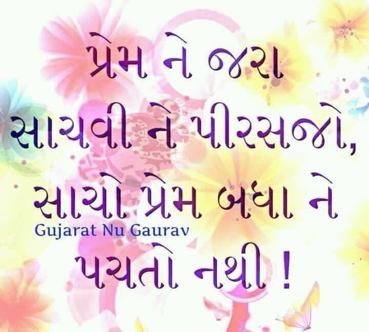 Sad Love Quotes In Gujarati: 35 Best Gujarati Suvichar Images On Pinterest