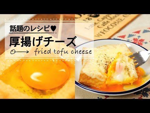 材料はたった3つ!ツイッターで話題のねとめし「厚揚げチーズ」 - Locari(ロカリ)
