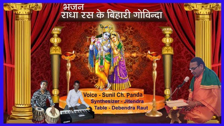 Radha Ras Ke Bihari Govinda  Krishna Bhajan