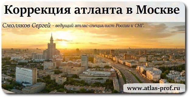 Правка атланта по методике Atlasprofilax в Москве.