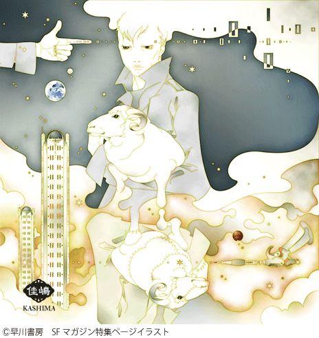 SFマガジン特殊ページ用イラスト「アンドロイドは電気羊の夢を見るか?」