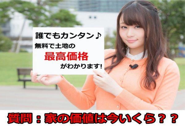 埼玉県の土地価格が上昇ってホント!?