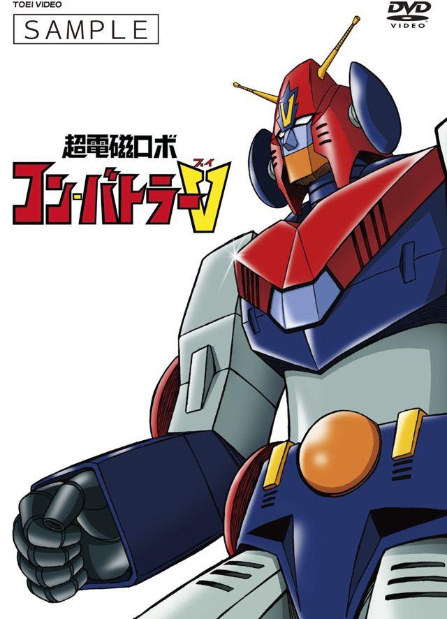 Chodenji Robo Combattler V 超電磁ロボ コン・バトラーV VOL.1 [DVD]