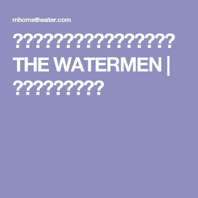 オープンウォーター・サバイバル/THE WATERMEN   無料ホームシアター