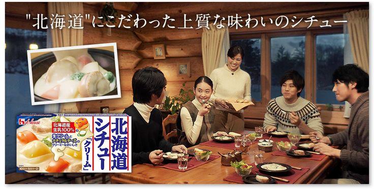 """""""北海道""""にこだわった上質な味わいのシチュー"""
