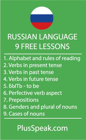 Learn Russian language, alphabet, grammar. Check our 9 free Russian language lessons.