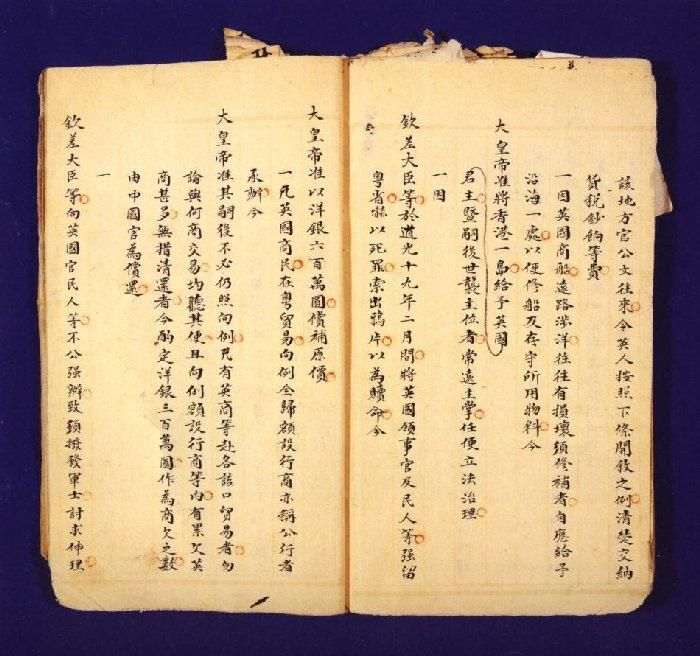 Treaty of Nanking | china's external relations - a history