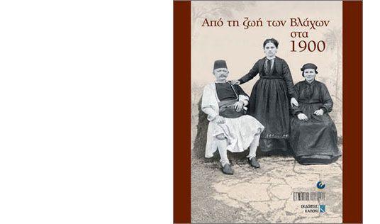 AΠΟ ΤΗ ΖΩΗ ΤΩΝ ΒΛΑΧΩΝ ΣΤΑ 1900 - Kaponeditions