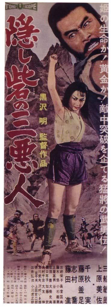 La fortaleza escondida / Kakushi Toride no San-Akunin / The Hidden Fortress (1958) - Akira Kurosawa