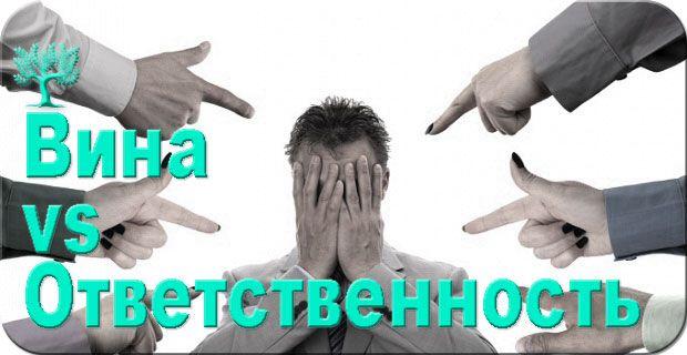 Вина vs Ответственность  http://psychologies.today/vina-vs-otvetstvennost/  #психология #psychology #вина #стыд #ответственность #гармония #саморазвитие #личностный_рост #бизнес