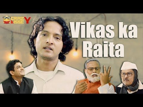 crazy kissey, funny video, Hindi Funny Video, funny modi, funny rahul, funny kejriwal, funny ravish kumar, restaurant funny, Acche din, Vikas, Raita, kejriwal Raita, BJP, congress, AAP, funny indian politicians, funny waiter, funniest video on internet., Funny video, trending, padmavati, aam aadmi Party, Rahul gandhi, Narendra modi, Bhartiya janta party, hindi comedy, Videos, Funny Videos, You tube videos, Laugh like a hell, funniest youtube videos, carzy kisey youtube videos,.