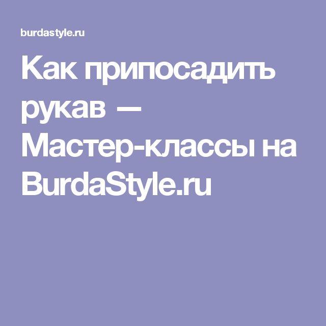 Как припосадить рукав — Мастер-классы на BurdaStyle.ru