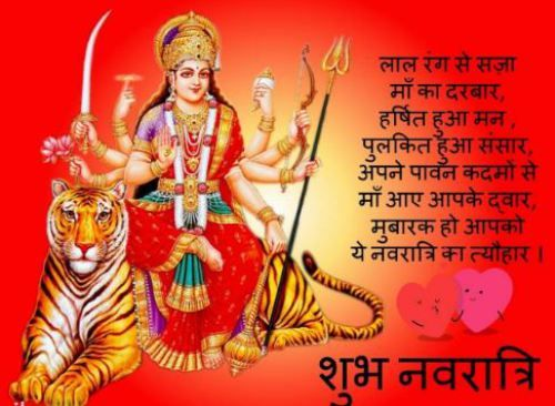 Happy Navratri Wishes 2016 Durga Maa HD Images 3D Pics FB DP Wallpapers SMS