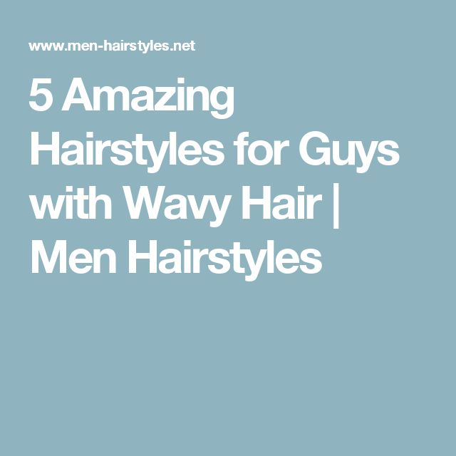 how to make wavy hair for guys