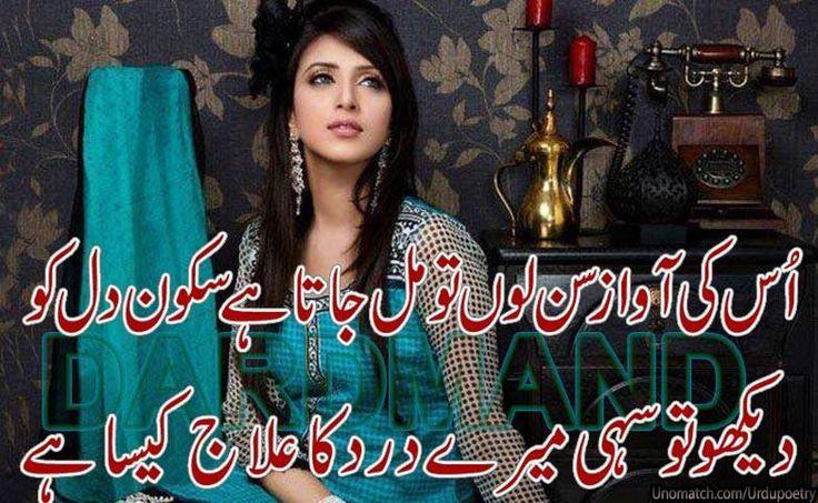 Uski Awaz Sun Lon To Mil Jata Hai Sukoon Dil Ko,  Dekho To Sahi MereDard Ka Elaaj Kaisa Hy.   #Poetry www.unomatch.com/UrduPoetry  #Oldpoetry #Romanticpoetry #Ghazals #Bestpoetry
