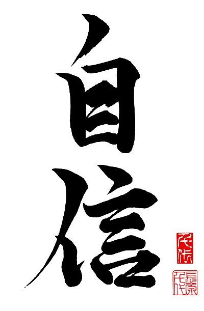 Best 25 Japanese Calligraphy Ideas On Pinterest Great