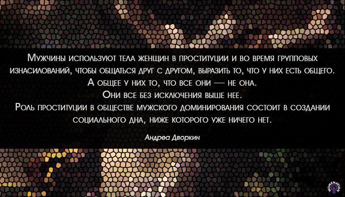 accion_positiva: Настоящая Дворкин #феминизм