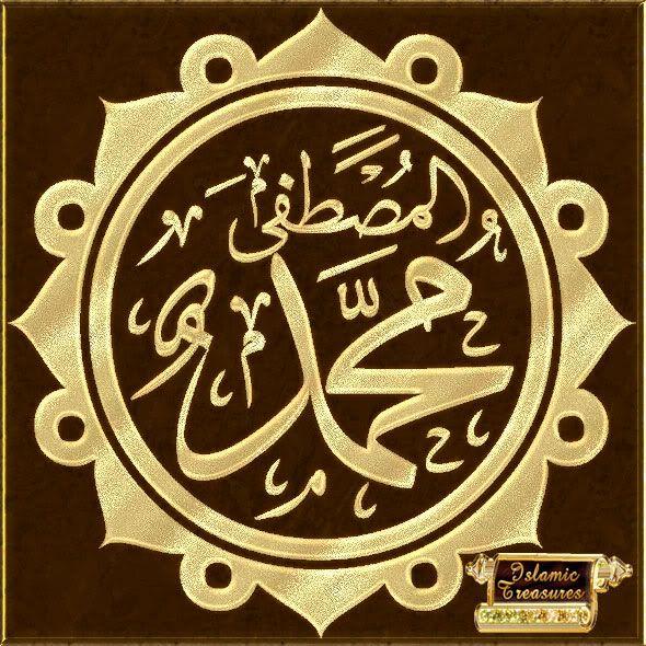 pin allah muhammad name - photo #13