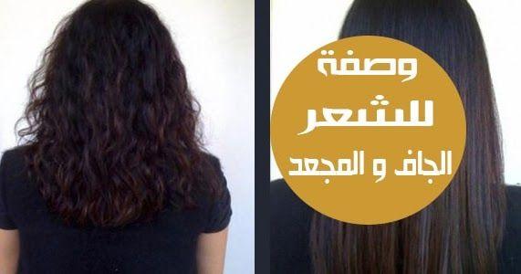 وصفة طبيعية لترطيب الشعر الجاف والمجعد بسرعة البعض منا يعملون معركة حول شعرهم المجعد كل يوم لاكن بدون جدوى الشعر المجعد محبط Hair Styles Hair Long Hair Styles