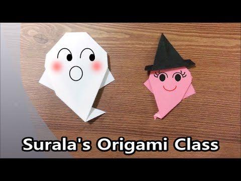 Surala's Origami Class Origami - Ghost (apparition, phantom) Halloween, Halloween party, ornament, decoration 종이접기 - 유령, 귀신, 할로윈, 할로윈 파티, 장식, 핼러윈 * Witch's H...