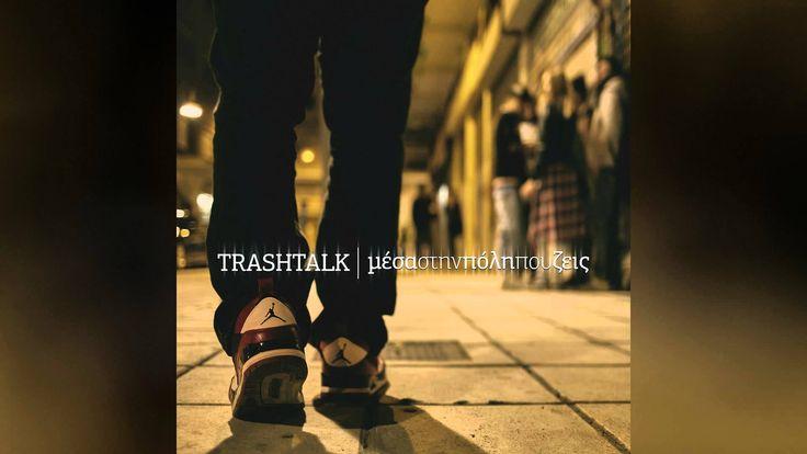 TrashTalk - Σκακιέρα