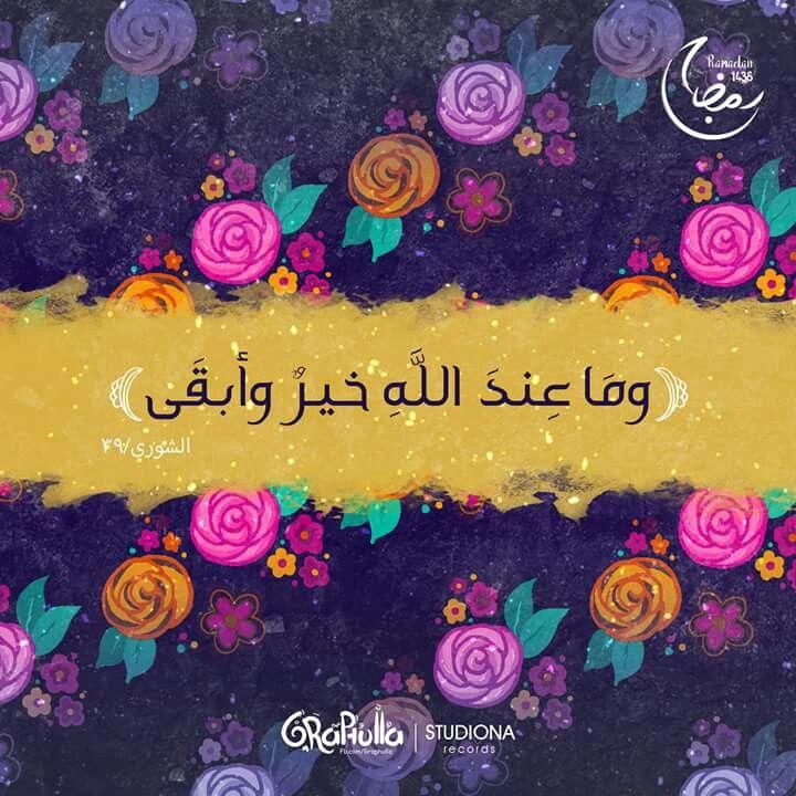 DesertRose,;,٣٩- الشورى,;,