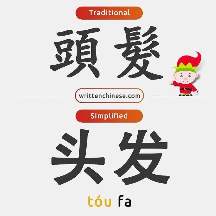 781 头发 (tóu fa) hair (on the head) 她三个月剪一次头发 (tā sān gè yuè jiǎn yī cì tóu fa) She gets her haircut once every 3 months. What sentence can you make using 头发 (tóu fa)? Check out our Chinese Dictionary App by visiting our profile.  #writtenchinesebigrams #writtenchinesedictionary #hanzi #learnchinesecharacters #learnchinese #chinesedictionary #china #vocab #learning #studychinese #putonghua #mandarin